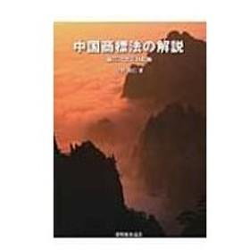中国商標法の解説 / 河野英仁  〔本〕