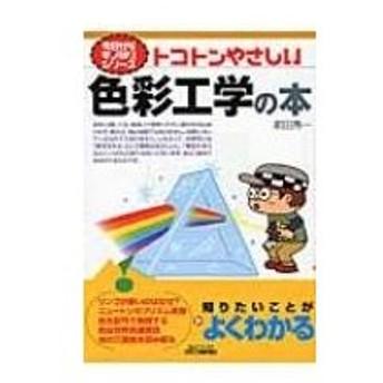トコトンやさしい色彩工学の本 B & Tブックス / 前田秀一 〔本〕