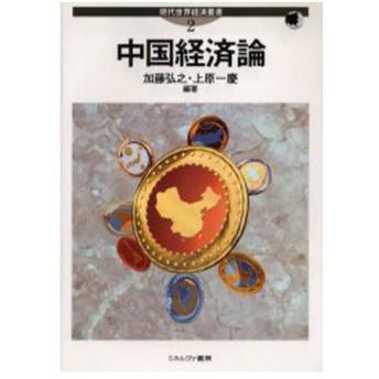 中国経済論