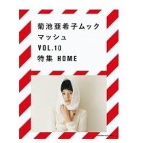 菊池亜希子ムック マッシュ Vol.10 SHOGAKUKAN SELECT MOOK / 菊池亜希子  〔ムック〕