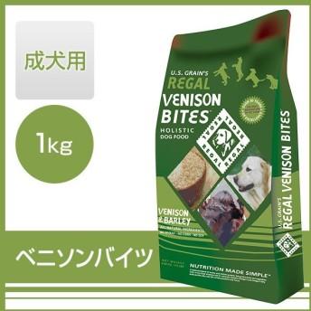 リーガル ベニソンバイツ 1kg (リーガル(REGAL)/ドッグフード/ドライフード/成犬用(アダルト)アレルギー対応・タンパク質過敏/ペットフード/ドックフード)