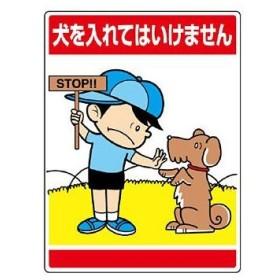 環境美化標識(エコユニボード) ユニット 837-08 犬を入れてはいけません