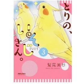 とりの、いそじさん。 My name is Mr.isoji. 3 (POLARIS)/鷲尾美枝/著