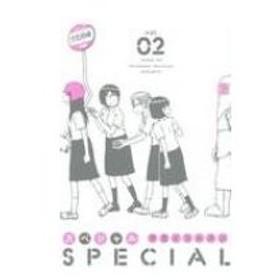 スペシャル 2 トーチコミックス / 平方イコルスン  〔コミック〕