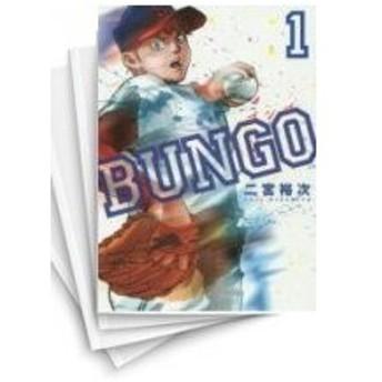 【中古】BUNGO -ブンゴ- (1-19巻) 全巻セット コンディション(非常に良い)