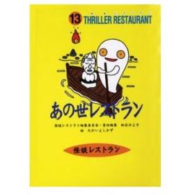 【新品】【児童書】あの世レストラン