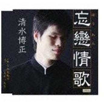 忘戀情歌/清水博正[CD]【返品種別A】