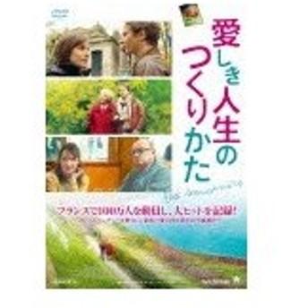 愛しき人生のつくりかた/アニー・コルディ[DVD]【返品種別A】