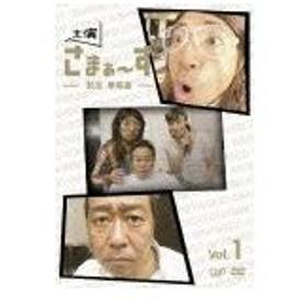 主演 さまぁ〜ず〜設定 美容室〜 vol.1/さまぁ〜ず[DVD]【返品種別A】