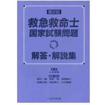 救急救命士国家試験問題解答・解説集 第32回