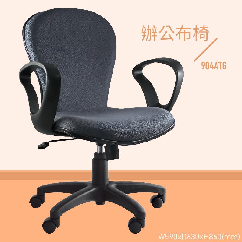 【大富】904ATG『MIT辨公專用』辦公布椅 會議椅 主管椅 董事長椅 員工椅 氣壓式下降 舒適休閒椅 辦公用品