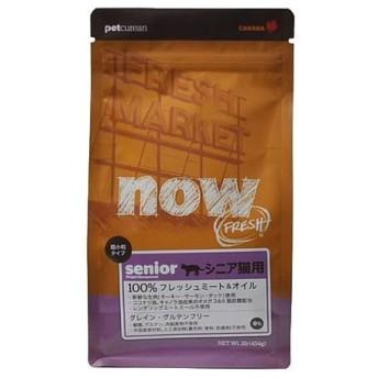 nowfresh_cat シニアキャット&ウェイトマネジメント 454g 20300522 グローバルペットニュートリション (D) キャットフード フード