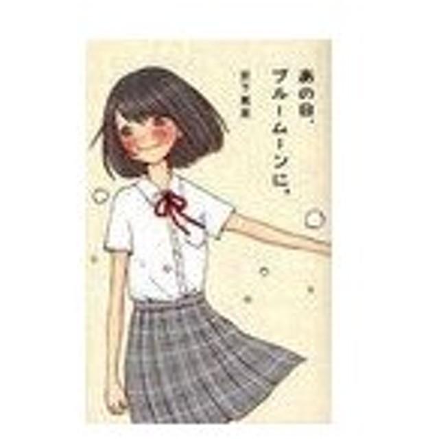 あの日、ブルームーンに。 (teens' best selections 29)/宮下恵茉/著(児童書)