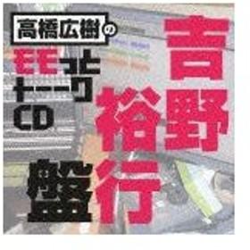 高橋広樹のモモっとトーークCD 吉野裕行盤/ラジオ・サントラ[CD]【返品種別A】
