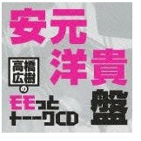 高橋広樹のモモっとトーークCD 安元洋貴盤/ラジオ・サントラ[CD]【返品種別A】