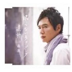 森進一 モリシンイチ / 眠らないラブソング / 道標(みちしるべ)  〔CD Maxi〕