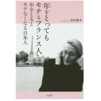 年をとってもモテるフランス人 年をとるとモテなくなる日本人 (宝島SUGOI文庫)/吉村葉子/著