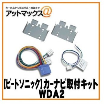 【BeatSonic ビートソニック】ナビ取替えキットホンダ/スズキ車用【WDA2】{WDA2[1310]}