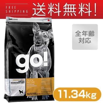 GO (ゴー) センシティビティシャイン LID ダック 11.34kg(ドッグフード/ドライフード/成犬・高齢犬・子犬(全犬種・全年齢対応)/ドックフード)