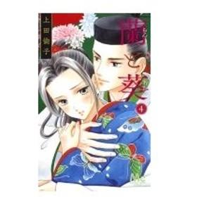 蘭と葵 4 マーガレットコミックス / 上田倫子 ウエダリンコ  〔コミック〕