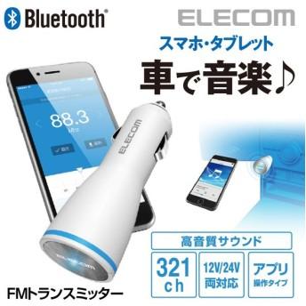 エレコム BluetoothFMトランスミッター(アプリ操作タイプ) ホワイト┃LAT-FMBTB02WH