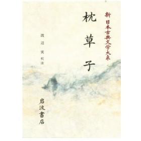 新日本古典文学大系 25