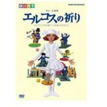 劇団四季 ミュージカル エルコスの祈り/劇団四季[DVD]【返品種別A】