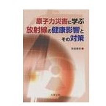 【ゆうメール利用不可】原子力災害に学ぶ放射線の健康影響とその対策/長瀧重信/著(単行本・ムック)