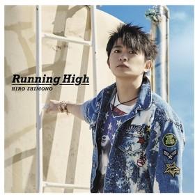 下野紘/Running High [通常盤]