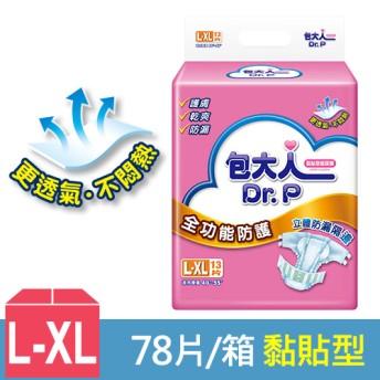 【包大人】成人紙尿褲-全功能防護-L-XL號(13片x6包/箱)