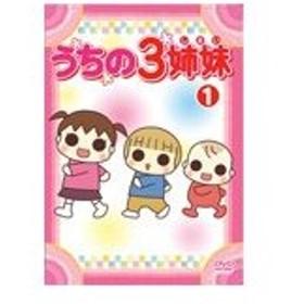 うちの3姉妹 1/アニメーション[DVD]【返品種別A】