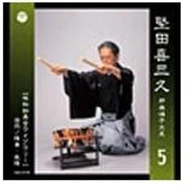 堅田喜三久 邦楽囃子大系(五)/堅田喜三久[CD]【返品種別A】