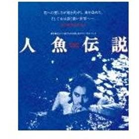 人魚伝説《HDニューマスター版》/白都真理[Blu-ray]【返品種別A】