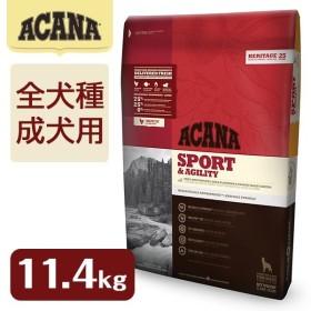 アカナ(ACANA) スポーツ&アジリティ 11.4kg(全犬種用/成犬用(アダルト・ADULT)/穀物不使用(グレインフリー)/ドライフード/ペットフード/送料無料)