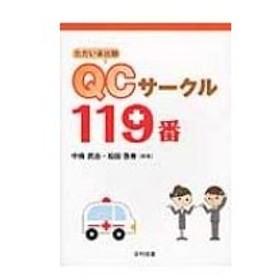 ただいま出動 QCサークル119番 / 中条武志  〔本〕