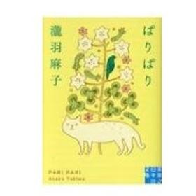 ぱりぱり 実業之日本社文庫 / 瀧羽麻子  〔文庫〕