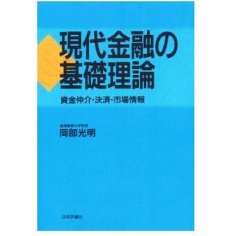 現代金融の基礎理論 資金仲介・決済・市場情報