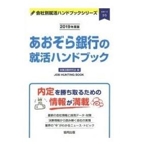 あおぞら銀行の就活ハンドブック JOB HUNTING BOOK 2019年度版