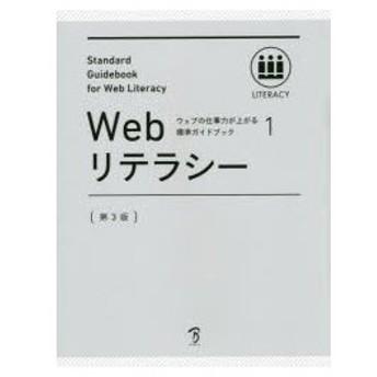 Webリテラシー 全日本能率連盟登録資格Web検定公式テキスト