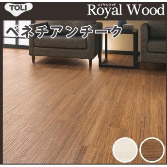 半額 フロアタイル フロアータイル 東リ 床材 ウッド 木目 ロイヤルウッド ベネチアンチーク PWT-1048〜PWT-1049