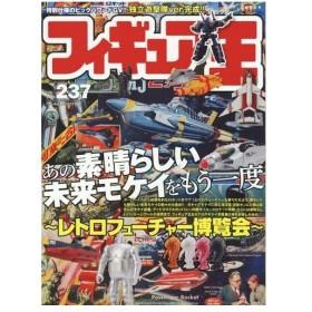 フィギュア王 237 (ワールド・ムック)/ワールド・フオト・プレス