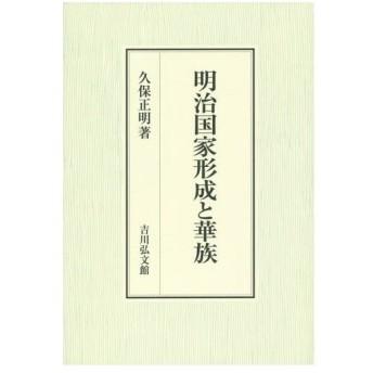 【ゆうメール利用不可】明治国家形成と華族/久保正明/著
