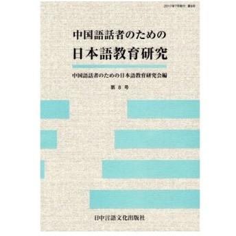 中国語話者のための日本語教育研究   8/中国語話者のための日