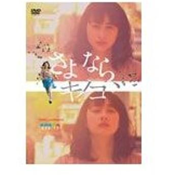 さよなら、キノコ/早見あかり[DVD]【返品種別A】