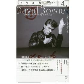 ユリイカ 2016年4月号 【特集】 デヴィッド・ボウイ/青土社