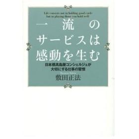 一流のサービスは感動を生む 日本橋高島屋コンシェルジュが大切にする仕事の習慣/敷田正法/著