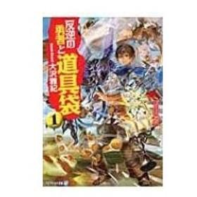 反逆の勇者と道具袋 1 アルファライト文庫 / 大沢雅紀  〔文庫〕