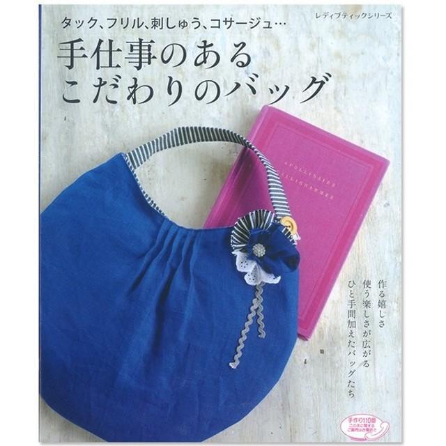 手仕事のあるこだわりのバッグ 本 作り方つき バッグ 図書