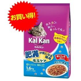 カルカンドライ 肥満が気になる猫用 毛玉ケア まぐろと野菜味 1.6kg キャットフード ペットフード ドライフード 猫用