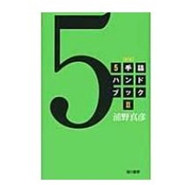 5手詰ハンドブック 2 / Books2  〔全集・双書〕